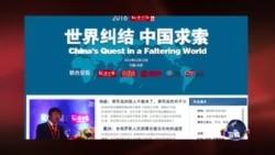 """时事大家谈:中国为何广树""""敌对势力""""?"""