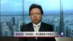 VOA卫视(2014年4月25日 第二小时节目)