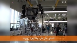 انسانوں کی طرح چلتا پھرتا روبوٹ