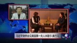VOA连线:美中第一夫人会面,彭丽媛为米歇尔办晚宴
