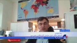 گفت و گو با رضا معینی مسئول بخش ایران سازمان گزارشگران بدون مرز درباره دستگیری رضا خندان
