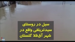 سیل در روستای «سیدلریلقی» واقع در شهر آققلا در استان گلستان