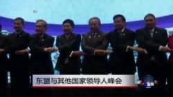 东盟与其他国家领导人峰会