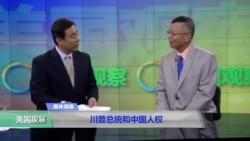 媒体观察:川普总统和中国人权