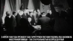 План Маршалла: спасение свободного мира