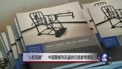 人权观察:警察刑讯在中国仍普遍存在