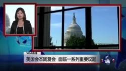 VOA连线:美国会本周复会 面临一系列重要议题