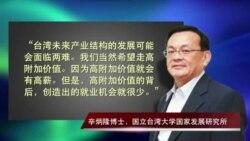 VOA连线:2016年台湾大选焦点:低薪问题、两岸关系
