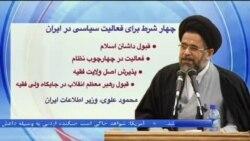 شرط جدید کار سیاسی در ایران: پذیرش خامنه ای بعنوان ولی فقیه