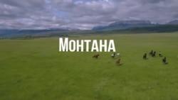"""""""Америка. Большое путешествие"""" – серия 5 – Монтана"""