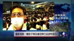 "VOA连线:香港""占中""进入第五天"