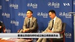 香港议员纽约呼吁成立独立调查委员会