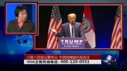 时事大家谈: 川普六四言论惹争议,中国党媒趁机批民主