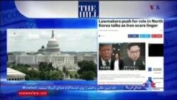 نگاهی به مطبوعات: نقش کنگره در مذاکرات آمریکا با کره شمالی