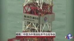 越南、中国为中海油钻井平台起争执