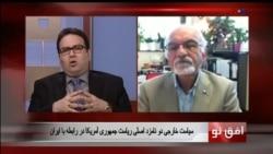 افق نو ۹ ژوئن: سیاست خارجی دو نامزد اصلی ریاست جمهوری آمریکا در رابطه با ایران