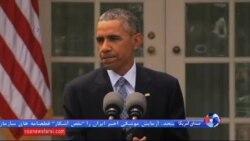 اوباما یکشنبه دستور عملیاتی شدن توافق هستهای را صادر میکند