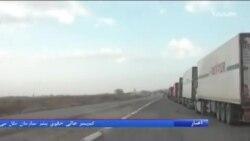 رونق ترانزیت از ایران بعد از بحران عراق و سقوط هواپیما در اوکراین