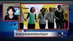 VOA连线: 2016总统大选下周登场