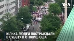 На прайді у Вашингтоні постраждали люди у результаті паніки. Відео