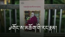 Dalai Lama's Widely Acclaimed Book Becomes Available in Tibetan