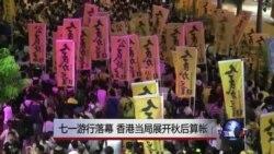VOA连线:七一游行落幕,香港当局展开秋后算帐