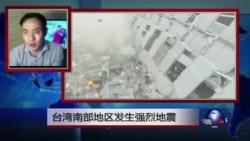 VOA连线:台湾南部发生强烈地震