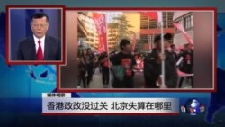 媒体观察:香港政改没过关 北京失算在哪里