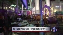 曼谷爆炸案何日才能真相大白?