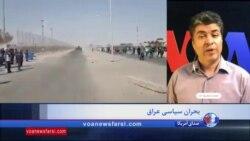 تلاش دولت عراق برای جلوگیری از تجمع اعتراضی روز جمعه در این کشور
