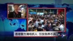 VOA连线:香港警方清场抓人,引发各界不满