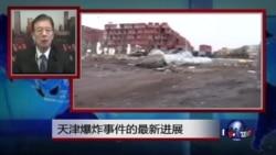 VOA连线:天津爆炸事件的最新进展