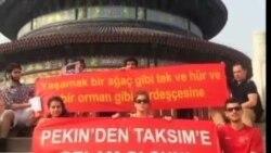 土耳其留学生在天安门广场举行抗议示威