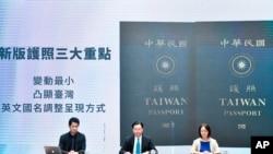 우자오셰 타이완 외교장관(가운데)가 2일 타이베이에서 새로운 여권 디자인을 공개했다.
