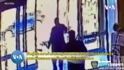 จับผู้ต้องหาทำร้ายหญิงชาวเอเชียในนิวยอร์กได้แล้ว เผยเพิ่งออกจากเรือนจำคดีฆ่าแม่ตัวเอง