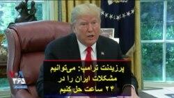 پرزیدنت ترامپ: میتوانیم مشکلات ایران را در ۲۴ ساعت حل کنیم