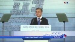 رئیس جمهوری کره جنوبی می گوید گامی مهم برای صلح کره برداشته می شود