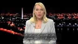 View From Washington: Iranian Christian Woman in Danger