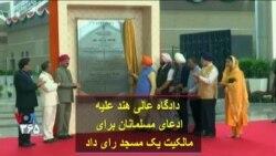 دادگاه عالی هند علیه ادعای مسلمانان برای مالکیت یک مسجد رای داد