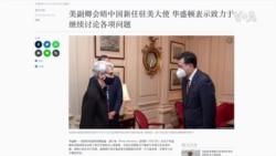 美副卿會晤中國新任駐美大使 華盛頓表示致力於繼續討論各項問題