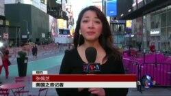 VOA连线:选举最终结果之前纽约的气氛