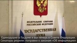 Совет Федерации проголосовал за закон о статусе иностранного агента для СМИ
