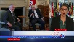 گزارش گیتا آرین از حواشی ملاقاتهای رکس تیلرسون در لندن درباره ایران