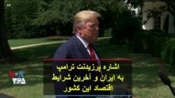 اشاره پرزیدنت ترامپ به ایران و آخرین شرایط اقتصاد این کشور