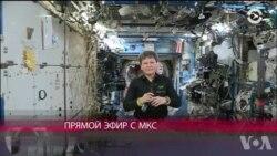 Интервью с орбиты