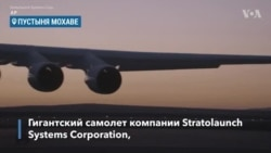 Самолет с самыми большими крыльями совершил испытательный полет