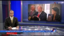 پرزیدنت ترامپ به دیپلماتهای ارشد شورای امنیت درباره کره شمالی و ایران چه گفت