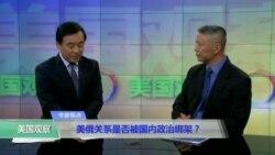 时事看台(韩连潮):美俄关系是否被国内政治绑架?