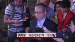 美专家:香港局势仍有一定危险