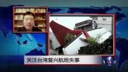 VOA连线:关注台湾复兴航班失事